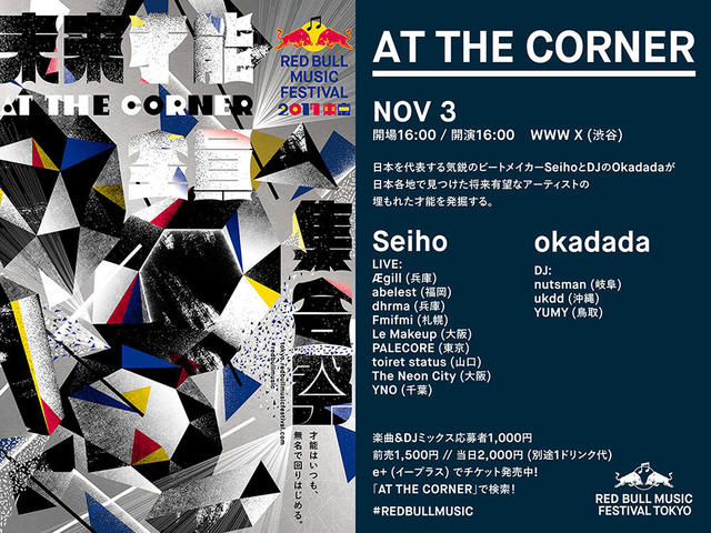 [FLYER]-11.3-AT-THE-CORNER-FULL.jpg